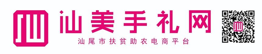 汕尾市扶贫助农电商平台.jpg