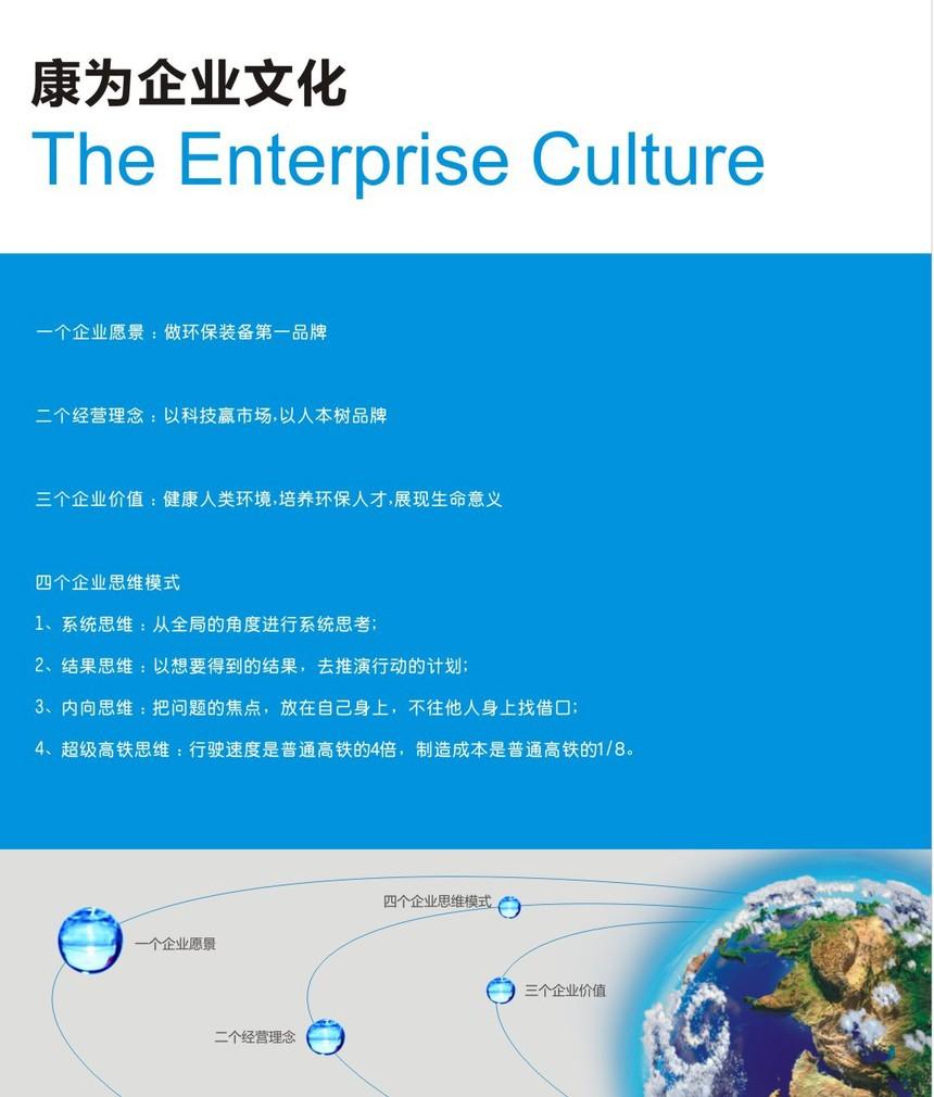 企业文化.jpg