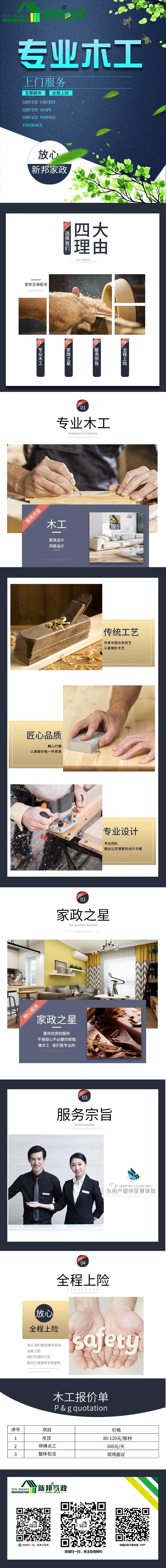 木工.jpg