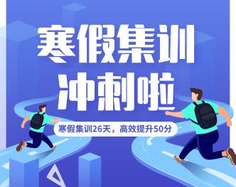 新程专转本20120年寒假集训营招生中