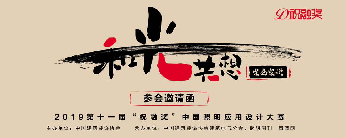 上海参会报名