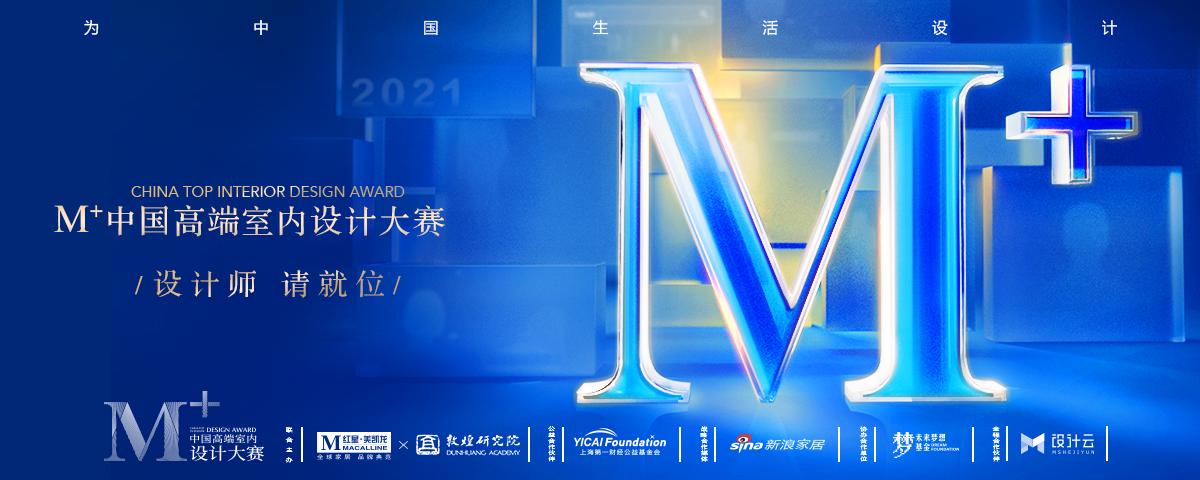 報名啟動丨2021M+中國高端室內設計大賽重磅來襲