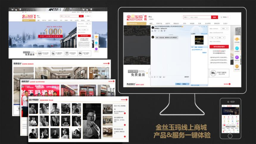 23.金丝玉玛线上商城产品undefined服务一键体验.png