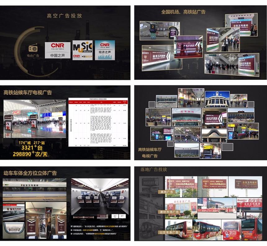 14 拷贝.全国机场、高铁站广告 副本.jpg