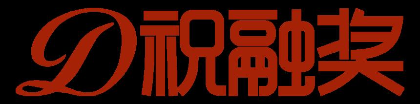 祝融奖LOGO2017.png