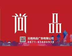 云南尚品广告有限公司欢迎您的光临!
