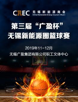 """2019""""广盈杯""""第三届无锡新能源圈篮球赛四强产生!"""