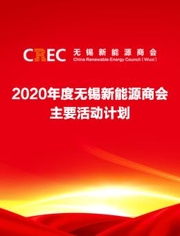 2020年度无锡新能源商会主要活动计划 (2020年3月)