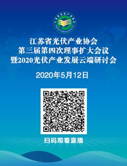 2020光伏产业发展云端研讨会