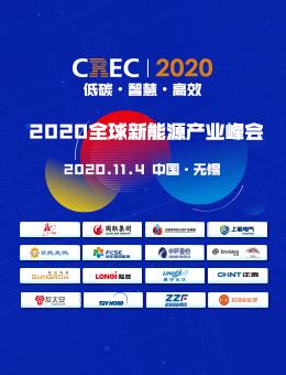 """CREC2020主论坛""""全球新能源产业峰会隆重举行"""