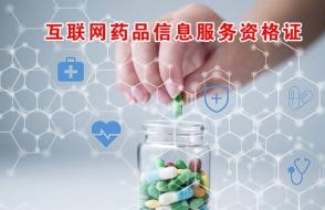 怎么申请互联网药品信息服务资质证书?