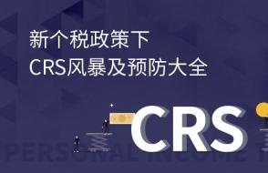 CRS影响下香港银行大批量销户,新加坡银行开户备受追捧!