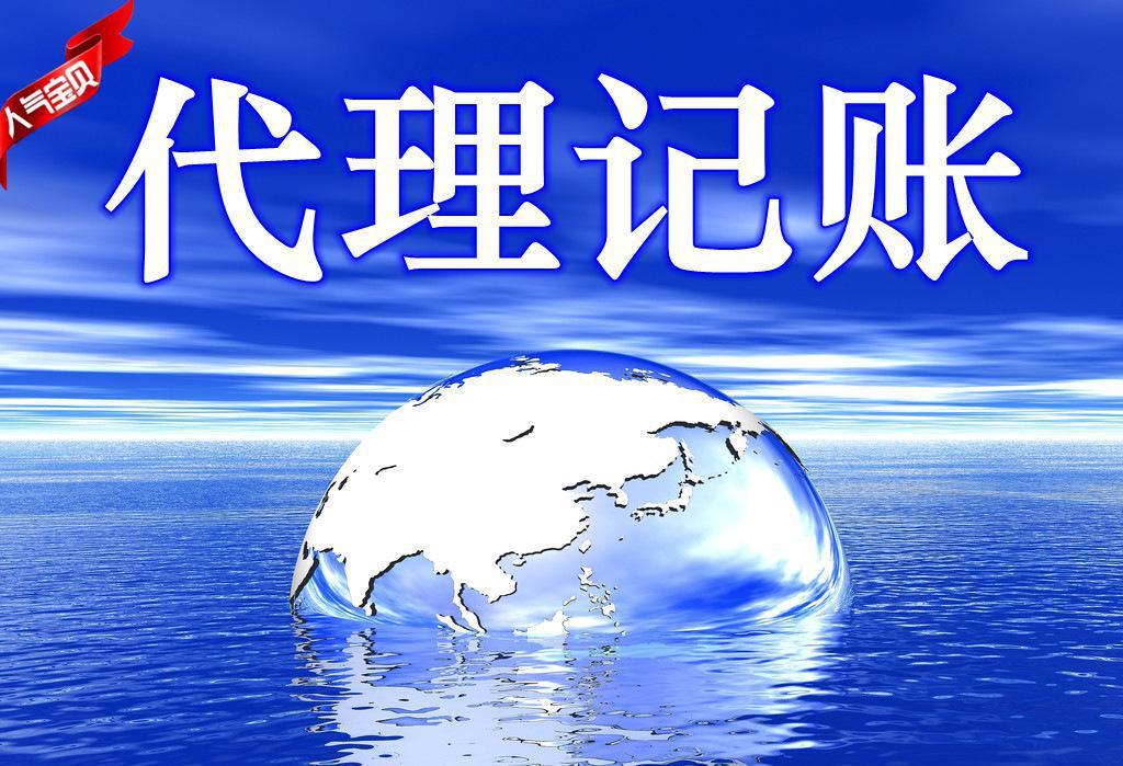 北京会计服务 建账 乱账 代理记账 报税 成本核算控制 不分