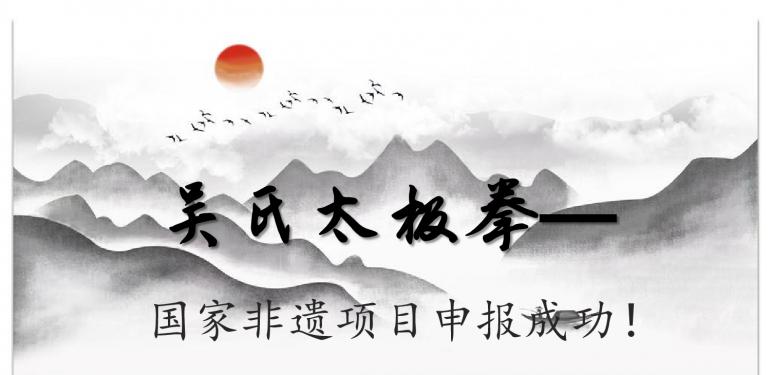 吴氏太极拳——国家非遗项目申报成功!