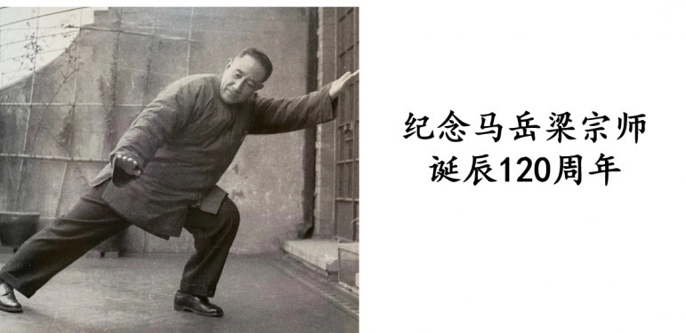 纪念马岳梁宗师诞辰120周年