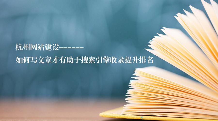 杭州网站建设之如何写文章才有助于搜索引擎收录提升排名