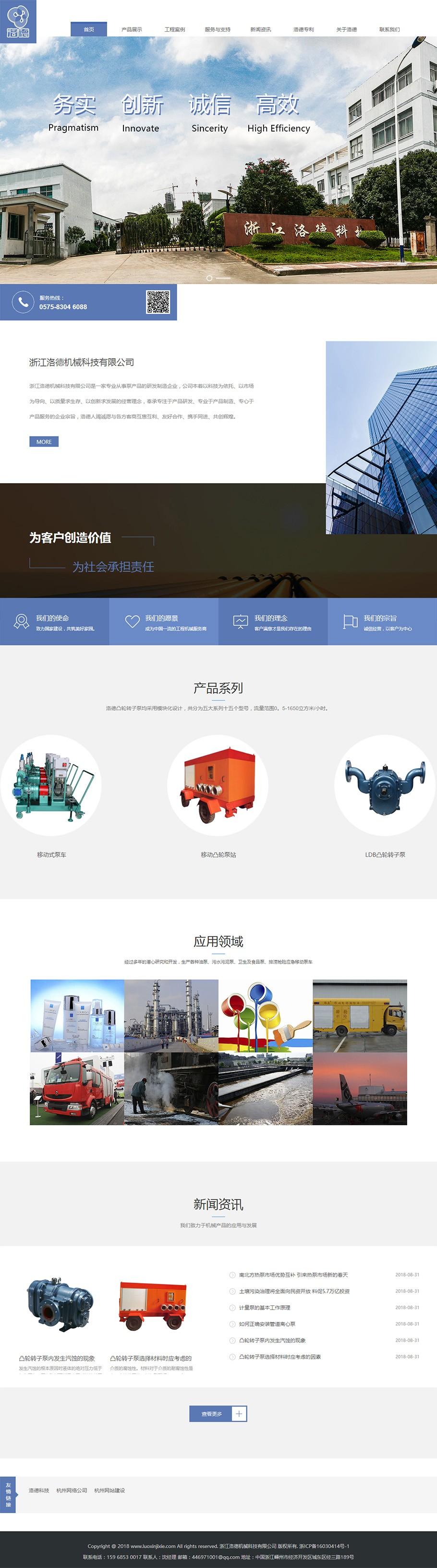 浙江洛德机械科技有限公司.jpg