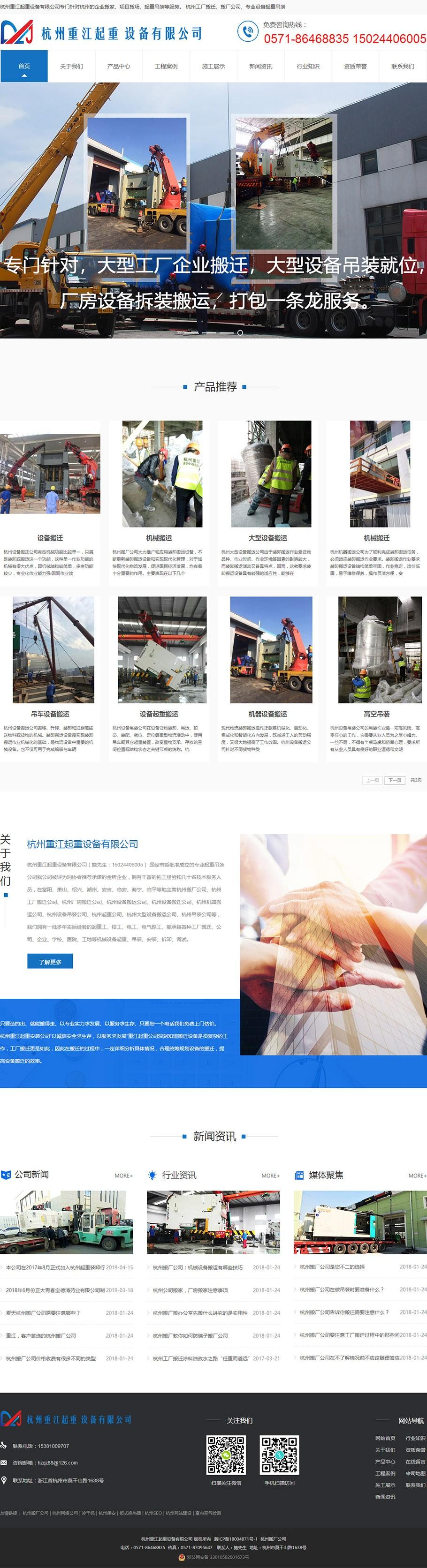 杭州工厂搬迁、搬厂公司、专业设备起重吊装.0571-86468835.jpg