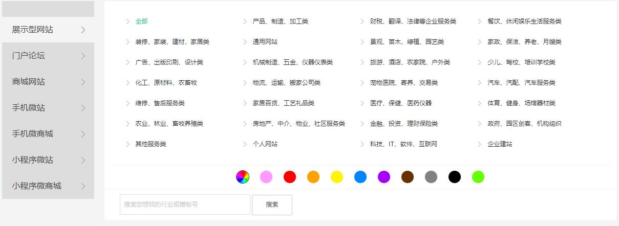 網站建設模板分類