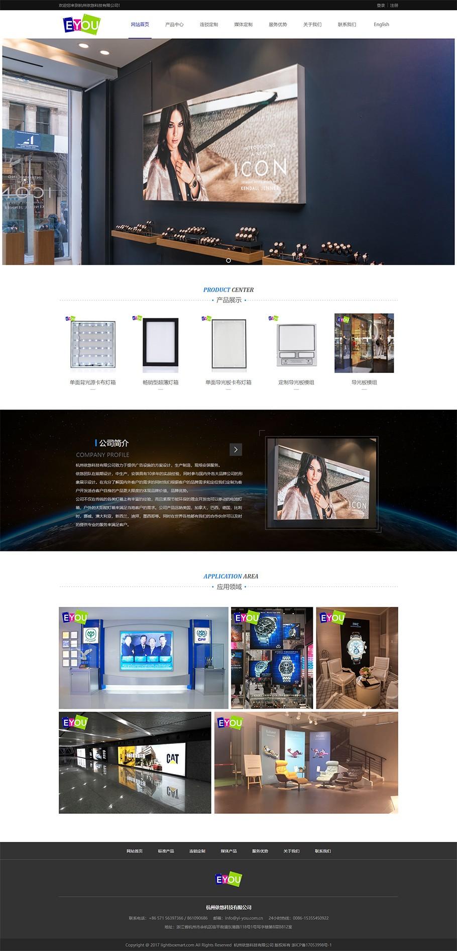網站首頁-杭州依悠科技有限公司.jpg