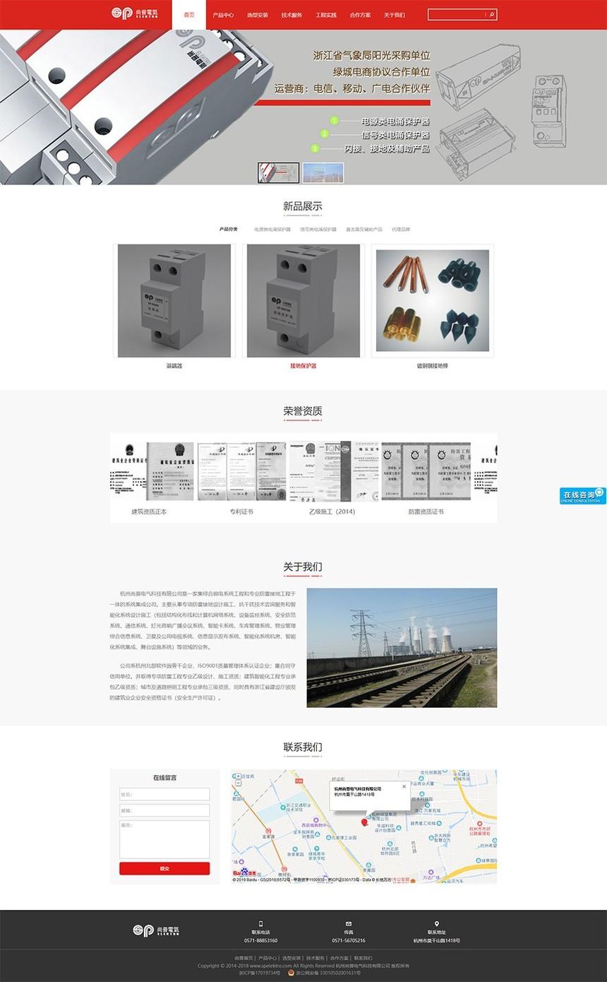 杭州尚普电气科技有限公司.jpg