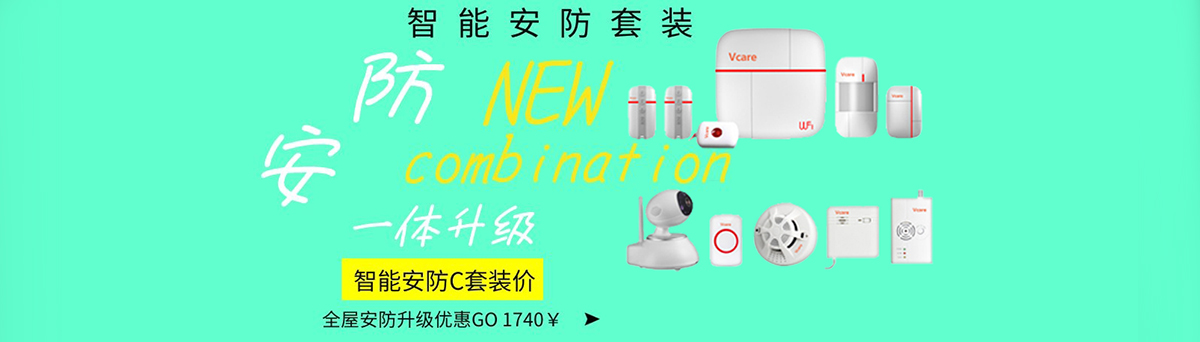 自营 安防设备 Vcare 2S(C套装)