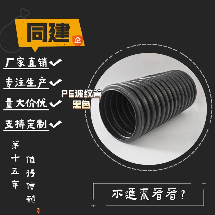 PE波纹管黑色新主图.jpg