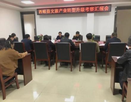 西峡县召开文旅产业转型升级考察汇报会!