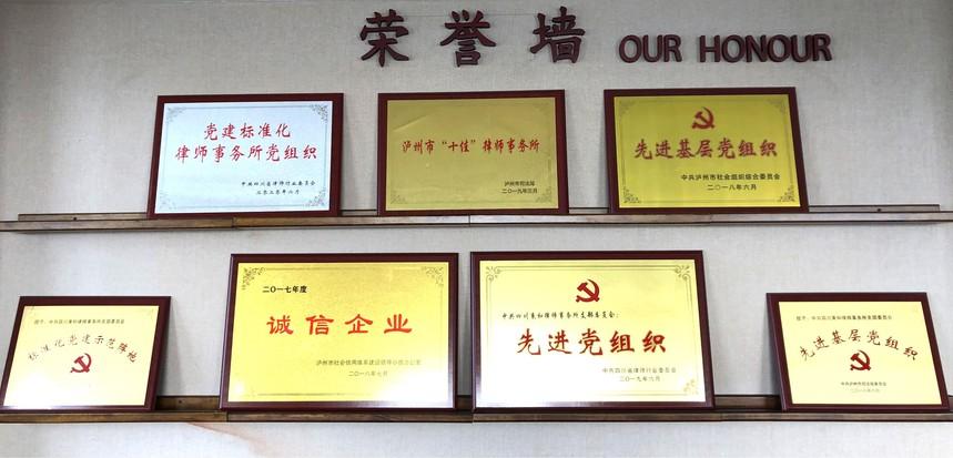 荣誉墙2.jpg
