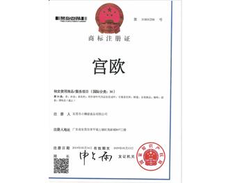 宫欧商标证书