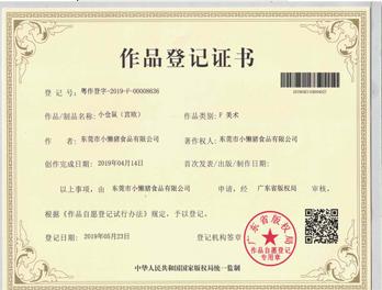 宫欧标志版权证书