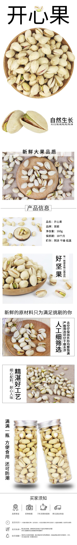 开心果(1).jpg