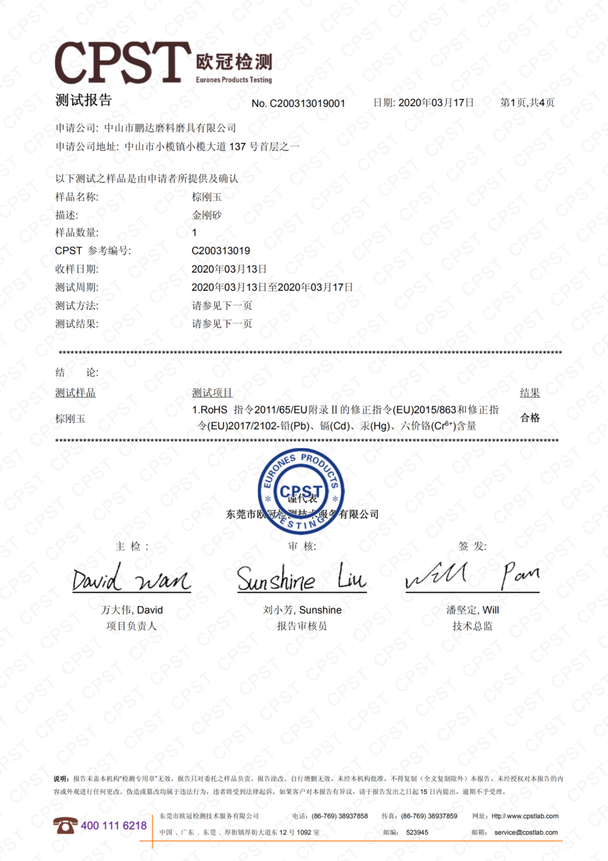C200313019001 鹏达 ROHS 4项 中文_00.png