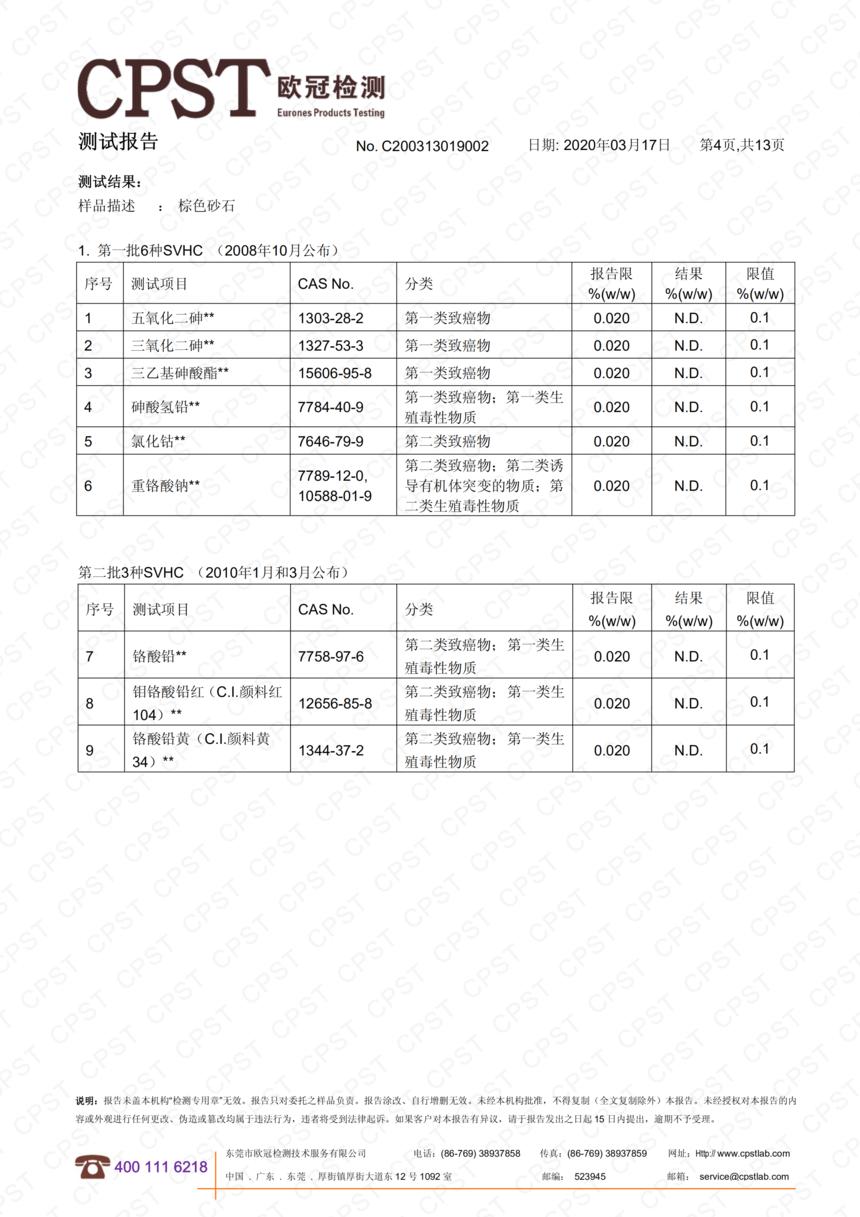 C200313019002 鹏达 REACH 71项金属 中文_03.png