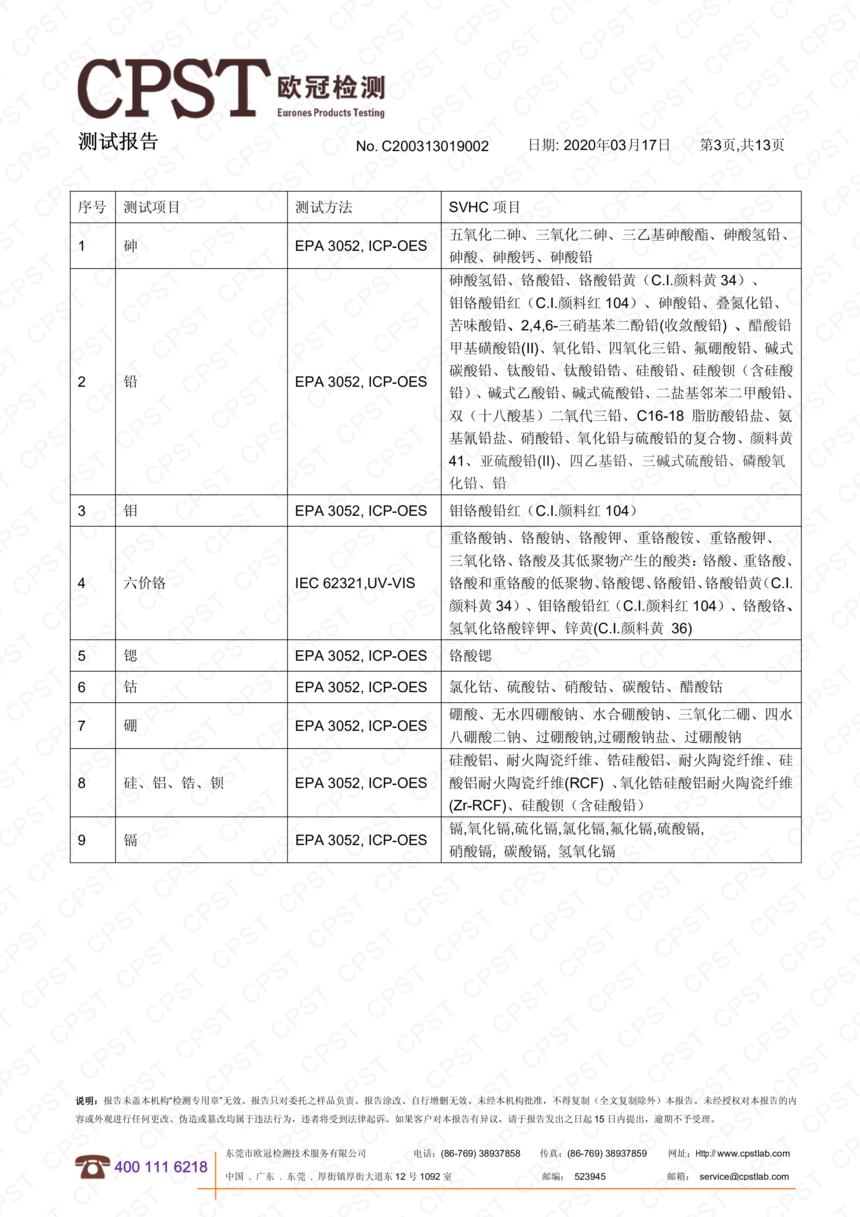 C200313019002 鹏达 REACH 71项金属 中文_02.png