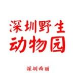 深圳野生动物园