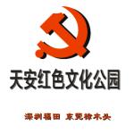 天安红色文化公园