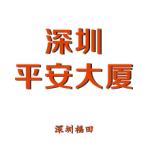 深圳平安大厦