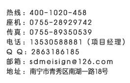 南宁网站漂浮联系方式.jpg