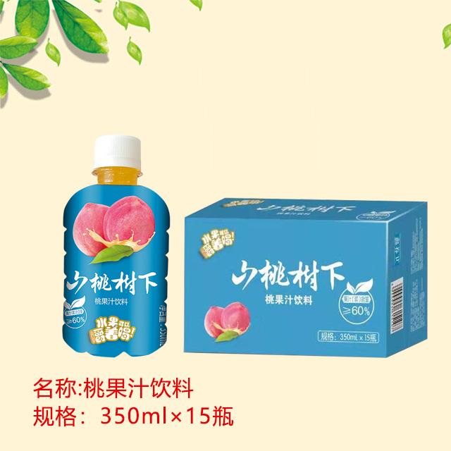 桃果汁饮料350.jpg