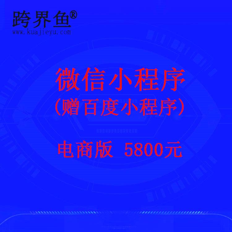 电商版小程序_副本.jpg