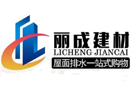 杭州丽成建材有限公司