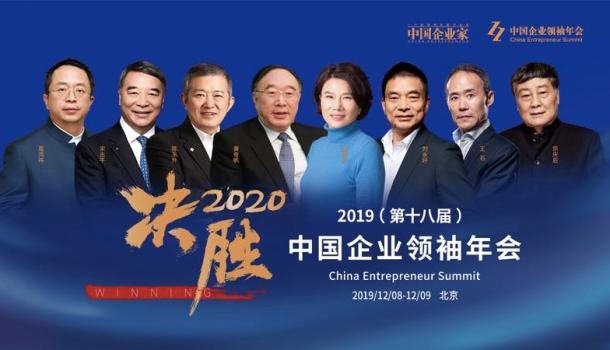 """""""2019(第十八届)中国企业领袖年会""""的图片搜索结果"""