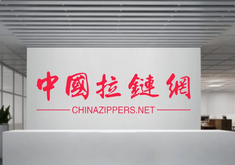 中国拉链网.jpg
