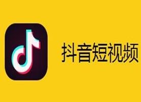 抖音大號營銷 / 抖音KOL推廣