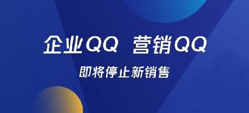 腾讯企业QQ、营销QQ将停售 网络营销 IT公司 腾讯 微新闻 第1张