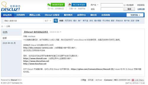 Discuz!决定关闭论坛发言权限 网站 微新闻 第1张