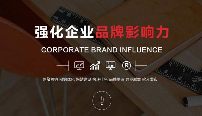 企业网站强化品牌