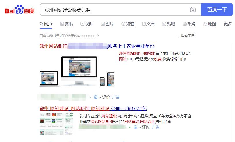 百度搜索网站建设费用截图