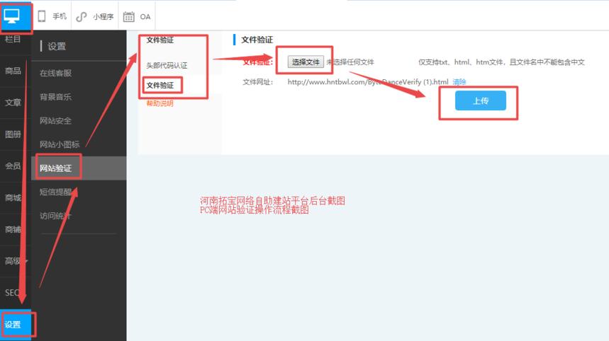 郑州网站建设公司-河南拓宝网络自助建站后台网站验证流程截图